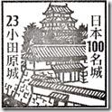 小田原城スタンプ
