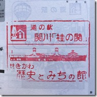 道の駅 関川