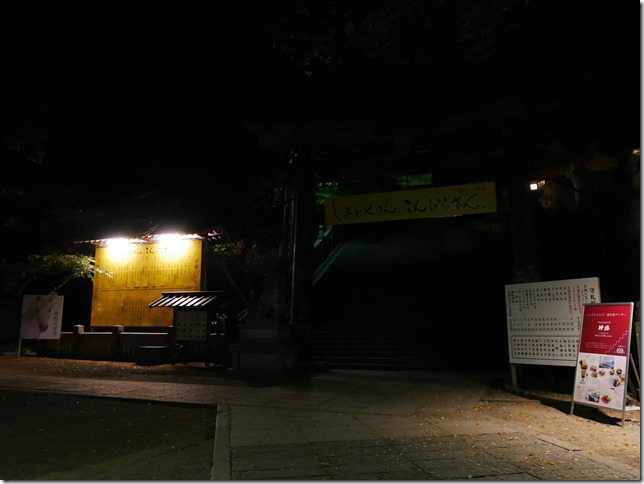 桜馬場西詰銅鳥居