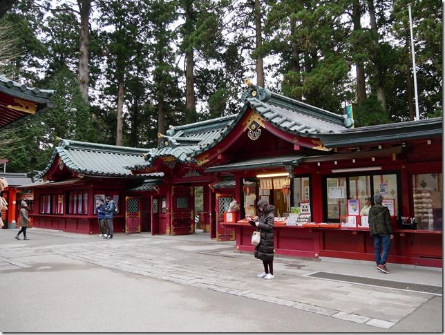 箱根神社 お札所