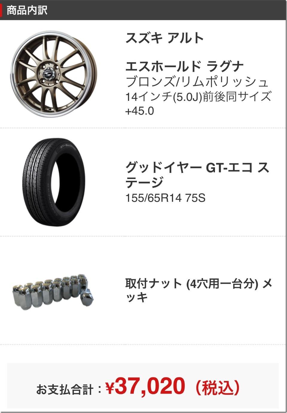 alto_wheel