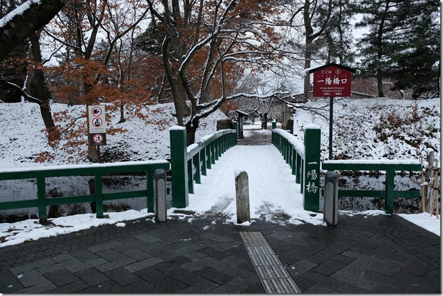 弘前城 一陽橋