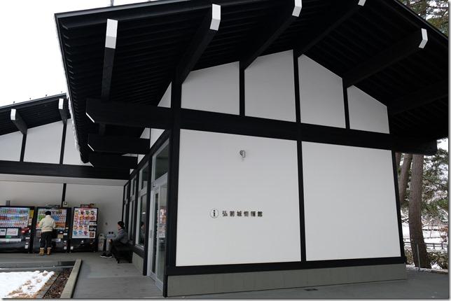 弘前城情報館