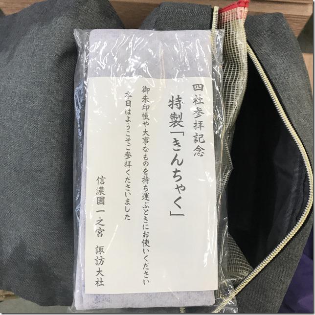 四社参拝記念特製きんちゃく